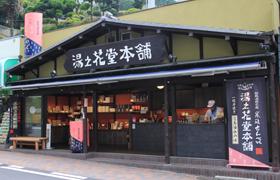 湯の花堂本舗 太閤通り店