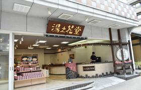 湯の花堂本舗 本店
