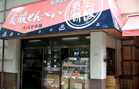 湯の花堂本舗 工場直営店